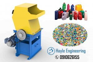 የፕላስቲክ እቃዎችን እና ሀይላንዶችን መቆራረጫ እና እንደገና ጥቅም ላይ የሚያውል ማሽን። ማሽኑን፡ለማግኘት በዚህ ስልክ ቁጥር ይደውሉ 0910626155 | Plastic Bottles and Cans Recycle Machine. we are on Sell!! Get now on 0910626155.